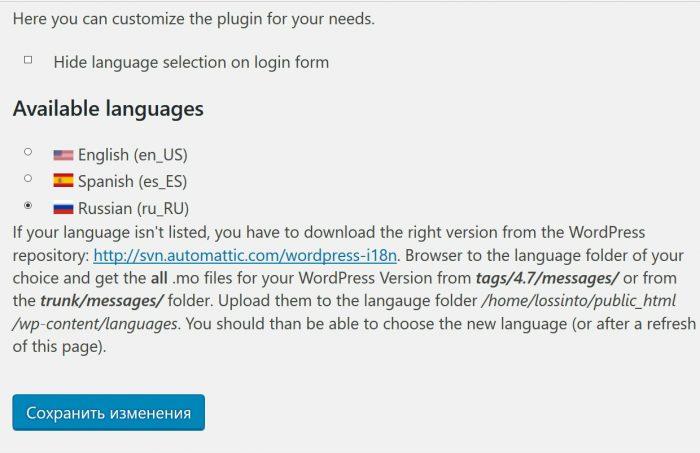 Как сделать backend и frontend в WordPress на разных языках