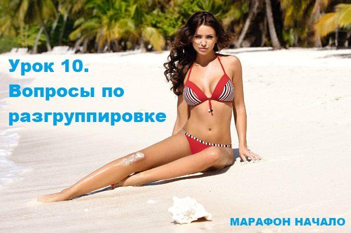 Марафон Начало. Урок 10. Вопросы по разгруппировке